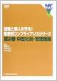 階層別コンプライアンスシリーズ 組織と個人を守る! 中堅社員・管理職編 (2)