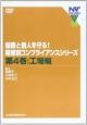 階層別コンプライアンスシリーズ 組織と個人を守る! 工場編 (4)