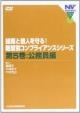 階層別コンプライアンスシリーズ 組織と個人を守る! 公務員編 (5)