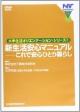 大学生活オリエンテーションシリーズ 新生活安心マニュアル (1)
