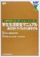 大学生活オリエンテーションシリーズ 学生生活安全マニュアル (2)