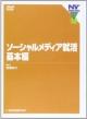 ソーシャル・メディア就活 基本編 (1)