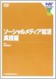 ソーシャル・メディア就活 実践編 (2)