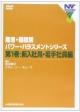 階層・職種別パワー・ハラスメントシリーズ 新入社員・若手社員編 (1)