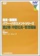 階層・職種別パワー・ハラスメントシリーズ 中堅・管理職編 (2)
