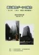 都心複合ゾーンの魅力 丸の内、六本木、難波の利用動向調査研究報告書