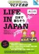 絵を見て話せるタビトモ会話 日本で暮らそう 英語+日本語