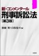 新・コンメンタール刑事訴訟法<第3版>