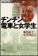 チンチン電車と女学生<デジタル複製版> 1945年8月6日・ヒロシマ