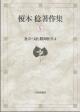 榎本稔著作集 社会・文化精神医学4 (5)