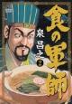 食の軍師 (2)