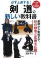 剣道の新しい教科書 いちばん強くなる!勝てる!