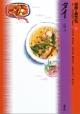 世界の食文化 タイ (5)