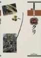 果樹園芸大百科 クリ (7)