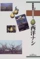 果樹園芸大百科 西洋ナシ (9)