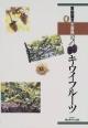 果樹園芸大百科 キウイフルーツ (12)