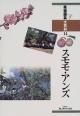 果樹園芸大百科 スモモ・アンズ (14)
