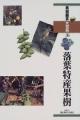 果樹園芸大百科 落葉特産果樹 (16)