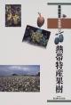 果樹園芸大百科 熱帯特産果樹 (17)