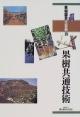 果樹園芸大百科 果樹共通技術 (18)