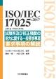 ISO/IEC17025:2017(JIS Q 17025:2018)試験所及び校正機関の能力に関する一般要求事項 要求事項の解説