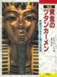 図説黄金のツタンカーメン 悲劇の少年王と輝ける財宝