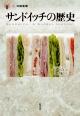 サンドイッチの歴史