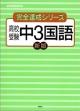 高校受験中3国語 新版
