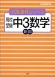 高校受験中3数学 新版