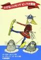 小さなバイキング ビッケの冒険 全6巻