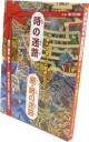 「時の迷路」「続・時の迷路」 遊んで学べる「歴史」BOXセット 縄文・鎌倉・明治・・・・・・。時代の流れが一気にわ