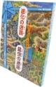 「進化の迷路」「昆虫の迷路」 遊んで学べる「生き物」BOXセット 恐竜・マンモス・クワガタ・・・・・・。人気モノ、大