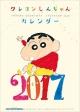 クレヨンしんちゃんカレンダー 2017