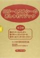 ロリー&エルシーのおしゃれ★マジック 全3巻