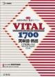 VITAL1700 英単語・熟語<改訂版>