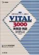 VITAL3000英単語・英熟語<改訂版>