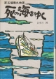 死の海をゆく福竜丸<改版> 第五福竜丸物語