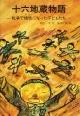 十六地蔵物語 戦争で犠牲になった子どもたち