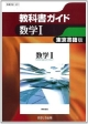 教科書ガイド 数学1<東京書籍版・改訂> 平成24年