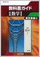 教科書ガイド 新編・数学1<東京書籍版・改訂> 平成24年