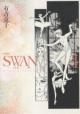 SWAN-白鳥-<愛蔵版> 全12巻セット
