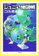 ジュニア地図帳-アトラス- こども歴史の旅<新訂第3版>