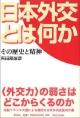 日本外交とは何か その歴史と精神