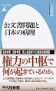 公文書問題と日本の病理
