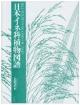 日本イネ科植物図譜<POD版>