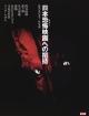 日本恐怖映画への別太