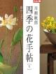 四季の花手帖 春から夏へ (1)