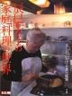 辰巳芳子の家庭料理の世界