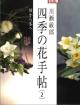 川瀬敏郎 四季の花手帖 (2)