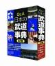 Q&A 日本の武道事典 全4巻